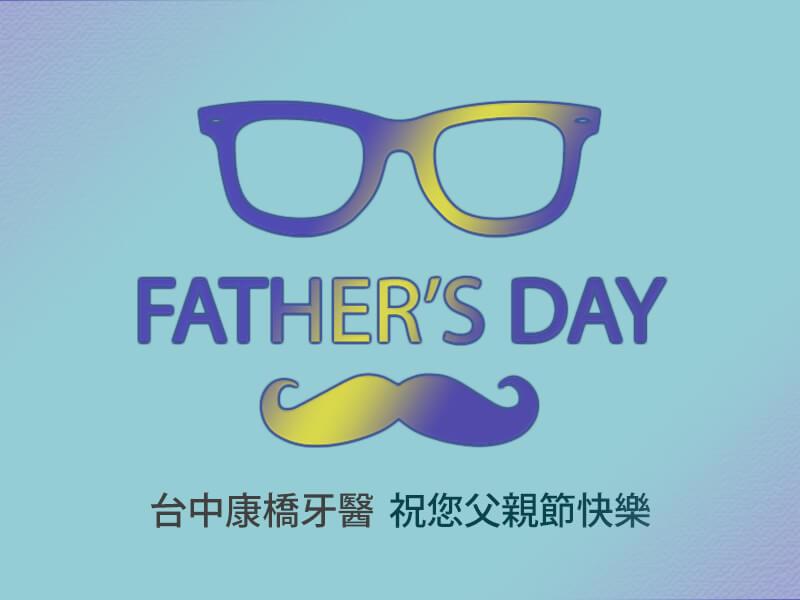 台中牙醫 康橋牙醫祝您父親節快樂!